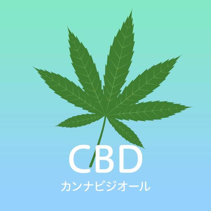 CBD-カンナビジオール-