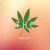 CBD大麻商品の個人輸入は危険?違法成分THC濃度について