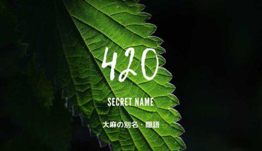 大麻の別名・隠語・スラング「420」とは