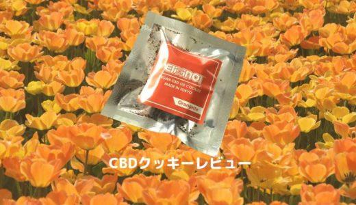 【レビュー】CBD入りクッキー「vegan cbd oil cookies made in tokyo」