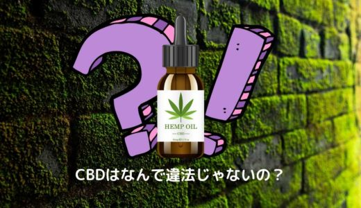 CBDオイルが日本で合法な理由