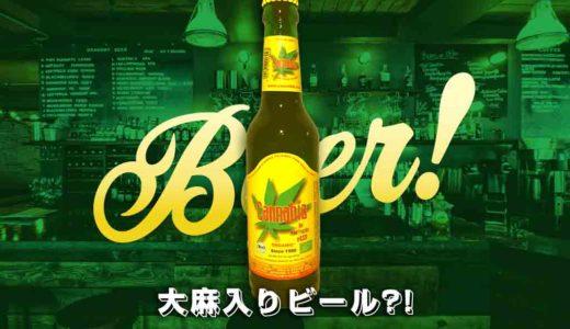 大麻のビール?!CANNABIA(カンナビア)飲んでみた【ヘンプビールレビュー】